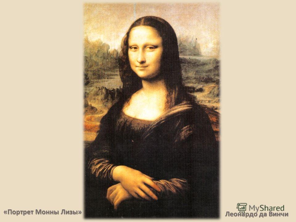 Леонардо да Винчи «Портрет Монны Лизы»