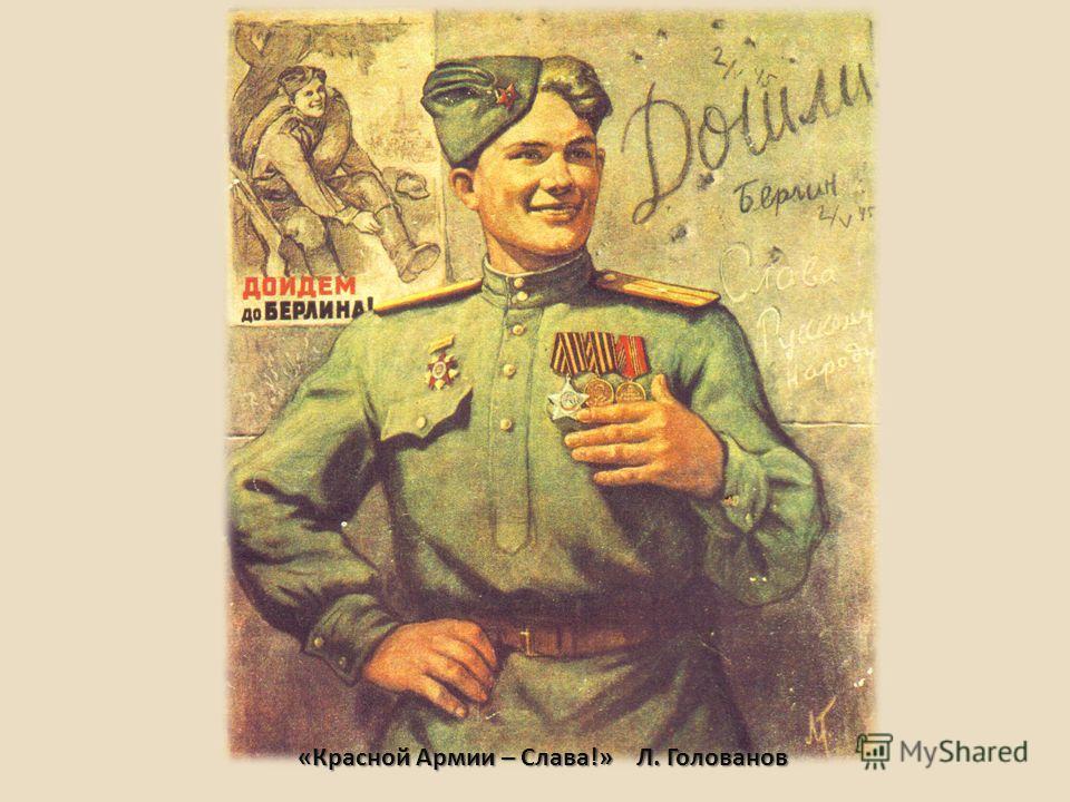 «Красной Армии – Слава!» Л. Голованов