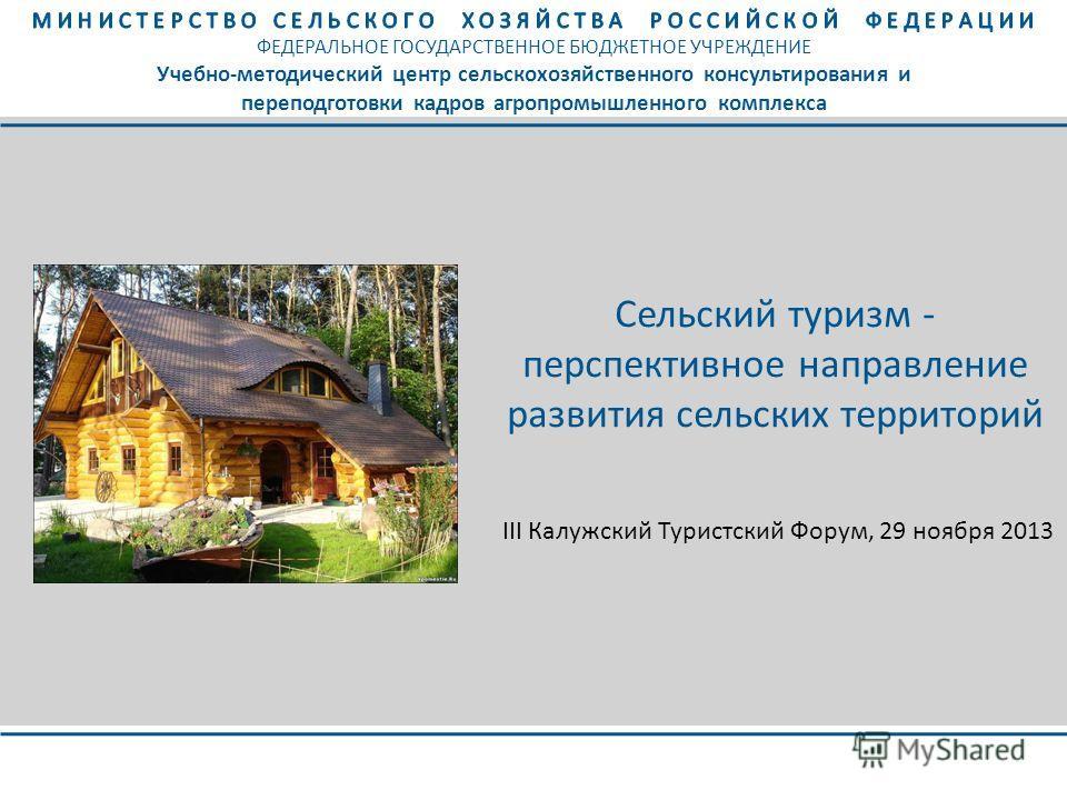 Сельский туризм - перспективное направление развития сельских территорий III Калужский Туристский Форум, 29 ноября 2013
