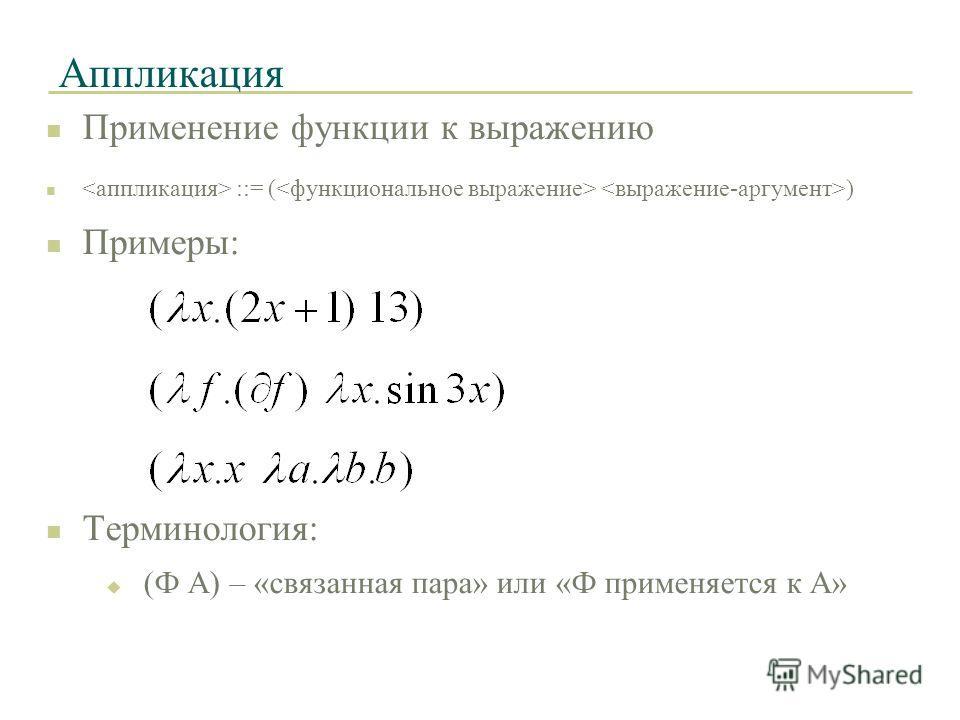 n Применение функции к выражению n ::= ( ) n Примеры: n Терминология: u (Ф А) – «связанная пара» или «Ф применяется к А» Аппликация