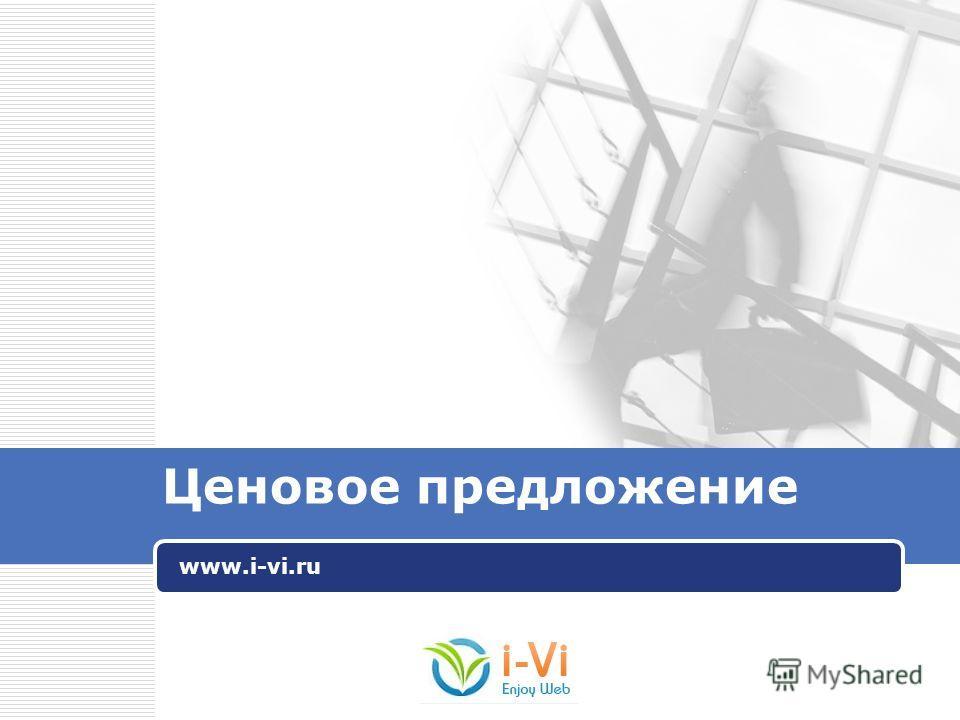 LOGO Ценовое предложение www.i-vi.ru