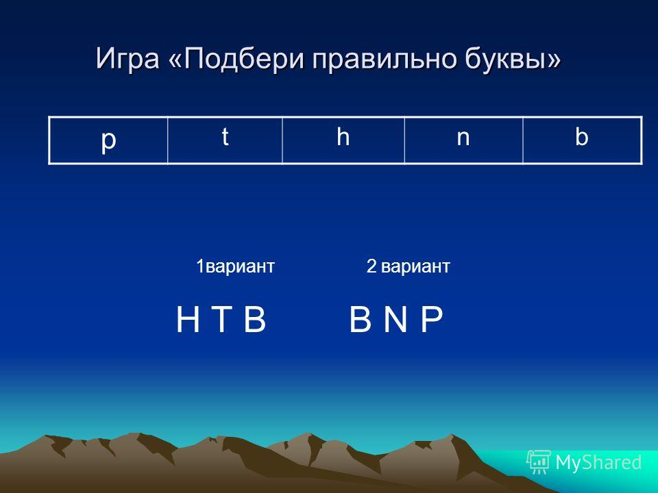 Игра «Подбери правильно буквы» p thnb H T B B N P 2 вариант1вариант