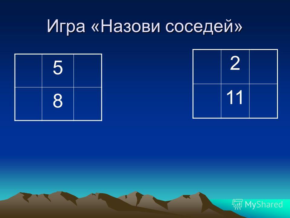Игра «Назови соседей» 5 8 2 11