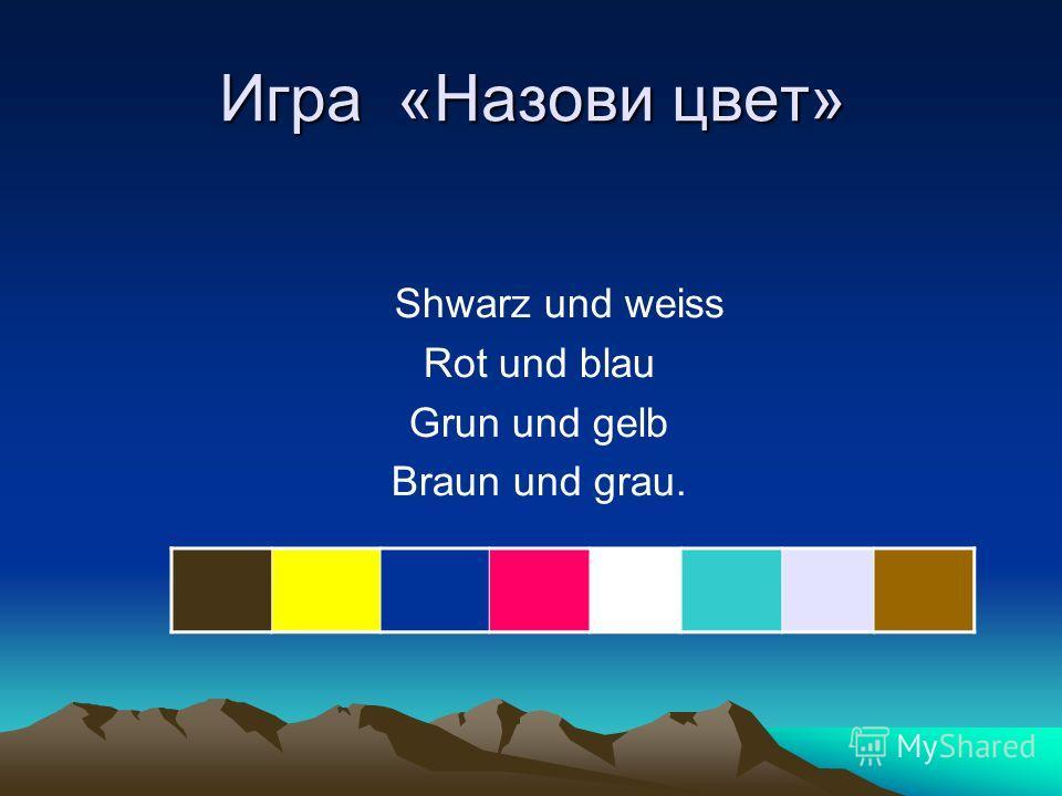Игра «Назови цвет» Shwarz und weiss Rot und blau Grun und gelb Braun und grau.