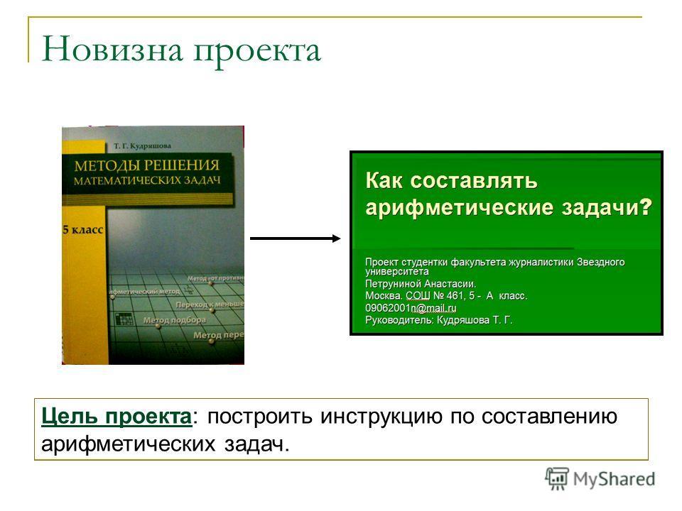 Новизна проекта Цель проекта: построить инструкцию по составлению арифметических задач.
