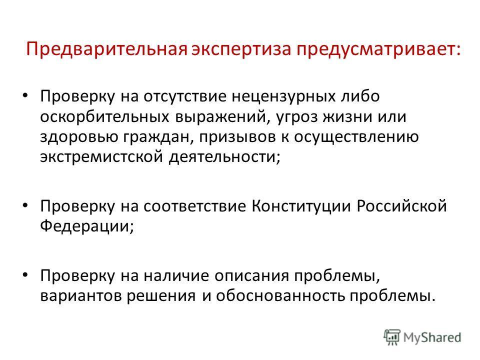 Проверку на отсутствие нецензурных либо оскорбительных выражений, угроз жизни или здоровью граждан, призывов к осуществлению экстремистской деятельности; Проверку на соответствие Конституции Российской Федерации; Проверку на наличие описания проблемы