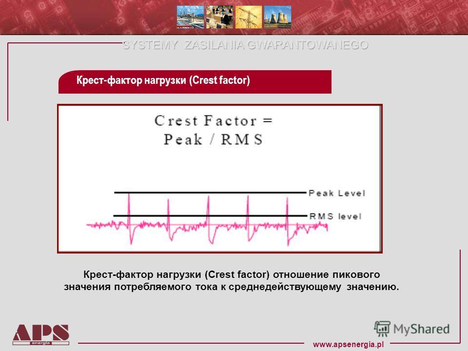 www.apsenergia.pl Крест-фактор нагрузки (Crest factor) отношение пикового значения потребляемого тока к среднедействующему значению. Крест-фактор нагрузки (Crest factor)