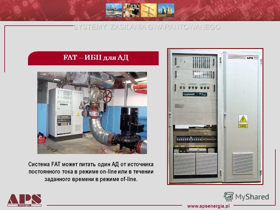 www.apsenergia.pl FAT – ИБП для АД Система FAT может питать один АД от источника постоянного тока в режиме on-line или в течении заданного времени в режиме of-line.