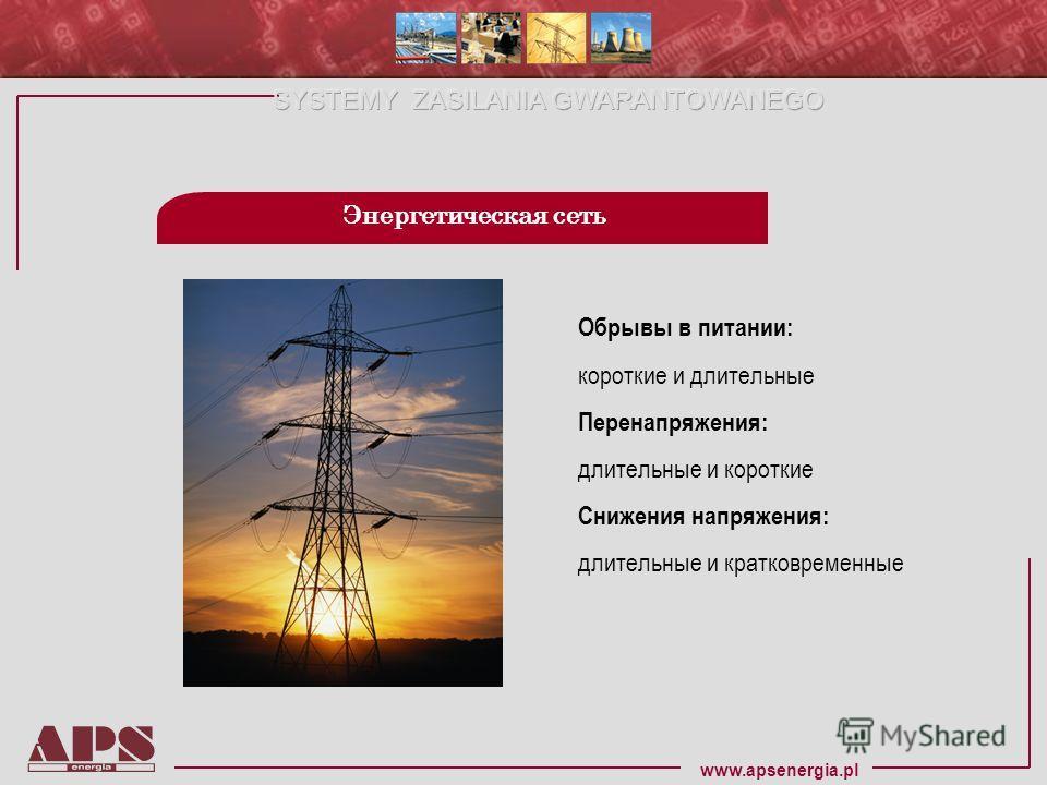 www.apsenergia.pl Обрывы в питании: короткие и длительные Перенапряжения: длительные и короткие Снижения напряжения: длительные и кратковременные Энергетическая сеть