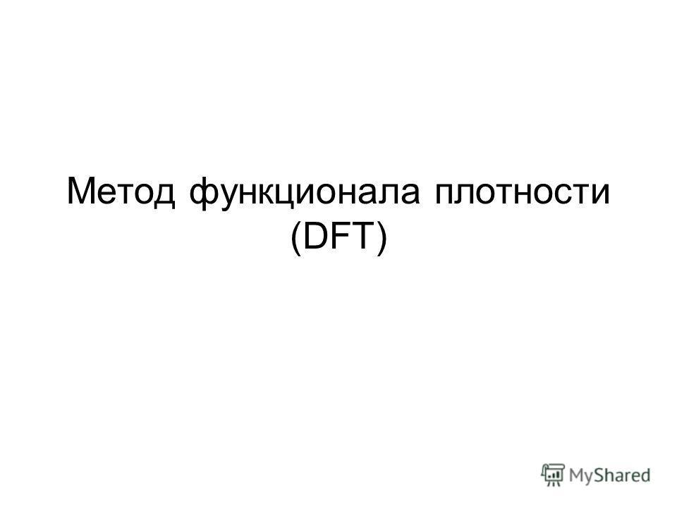 Метод функционала плотности (DFT)