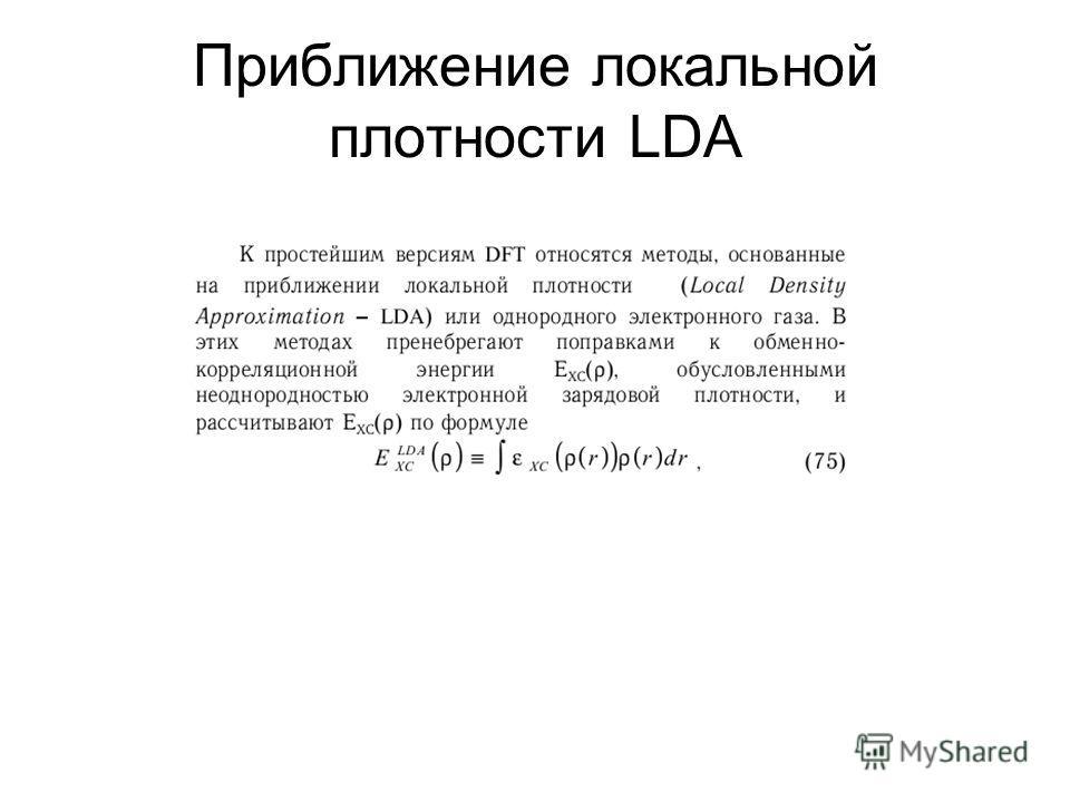 Приближение локальной плотности LDA