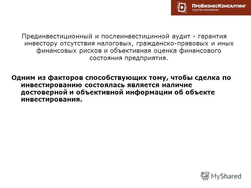 www.rit2007.ru Прединвестиционный и послеинвестицинной аудит - гарантия инвестору отсутствия налоговых, гражданско-правовых и иных финансовых рисков и объективная оценка финансового состояния предприятия. Одним из факторов способствующих тому, чтобы