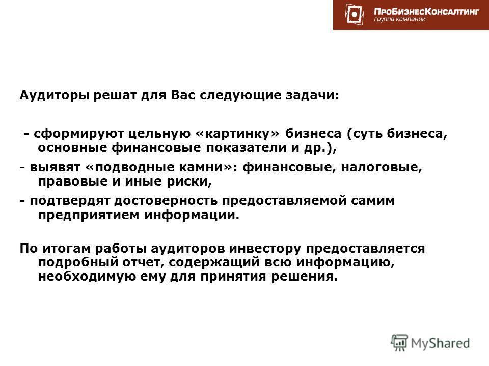 www.rit2007.ru Аудиторы решат для Вас следующие задачи: - сформируют цельную «картинку» бизнеса (суть бизнеса, основные финансовые показатели и др.), - выявят «подводные камни»: финансовые, налоговые, правовые и иные риски, - подтвердят достоверность