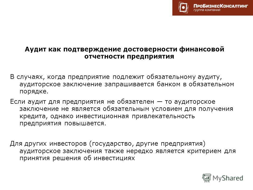 www.rit2007.ru Аудит как подтверждение достоверности финансовой отчетности предприятия В случаях, когда предприятие подлежит обязательному аудиту, аудиторское заключение запрашивается банком в обязательном порядке. Если аудит для предприятия не обяза