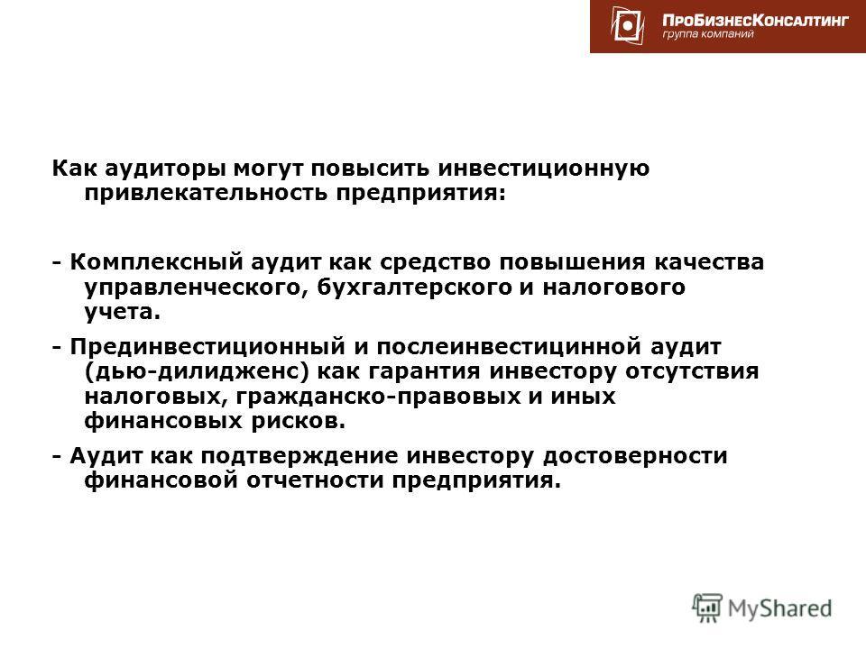 www.rit2007.ru Как аудиторы могут повысить инвестиционную привлекательность предприятия: - Комплексный аудит как средство повышения качества управленческого, бухгалтерского и налогового учета. - Прединвестиционный и послеинвестицинной аудит (дью-дили