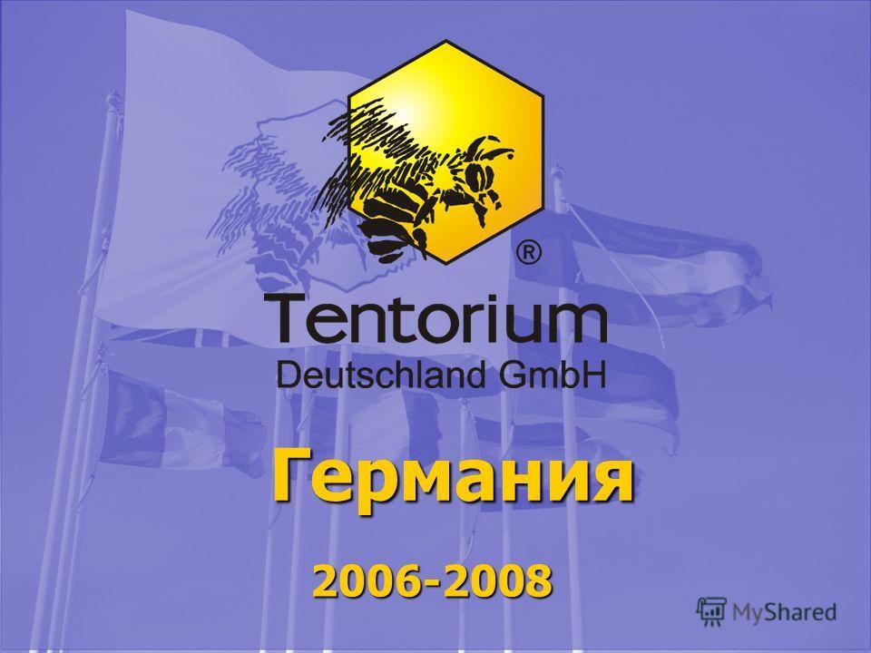 Германия 2006-2008