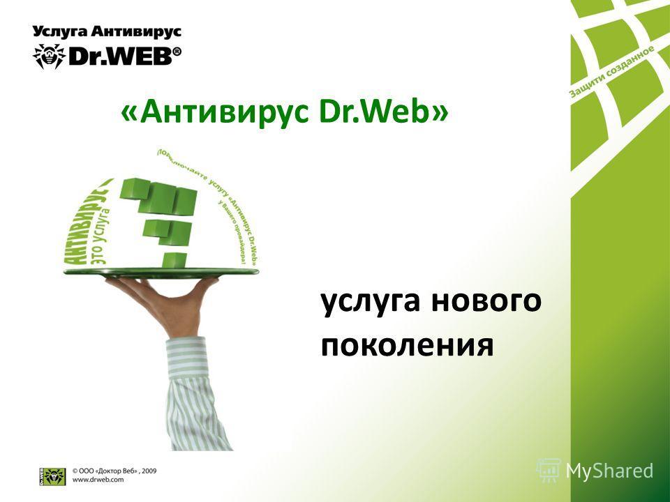услуга нового поколения «Антивирус Dr.Web»