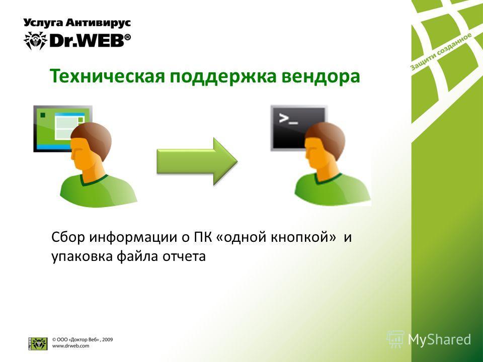 Техническая поддержка вендора Сбор информации о ПК «одной кнопкой» и упаковка файла отчета