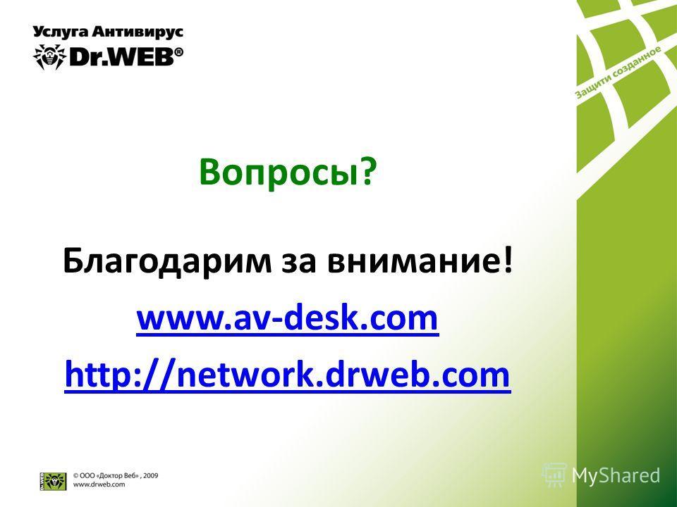 Вопросы? Благодарим за внимание! www.av-desk.com http://network.drweb.com