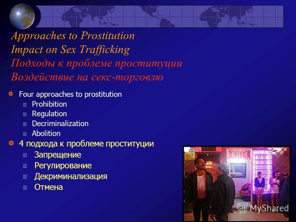 Approaches to Prostitution Impact on Sex Trafficking Подходы к проблеме проституции Воздействие на секс-торговлю Four approaches to prostitution Prohibition Regulation Decriminalization Abolition 4 подхода к проблеме проституции Запрещение Регулирова