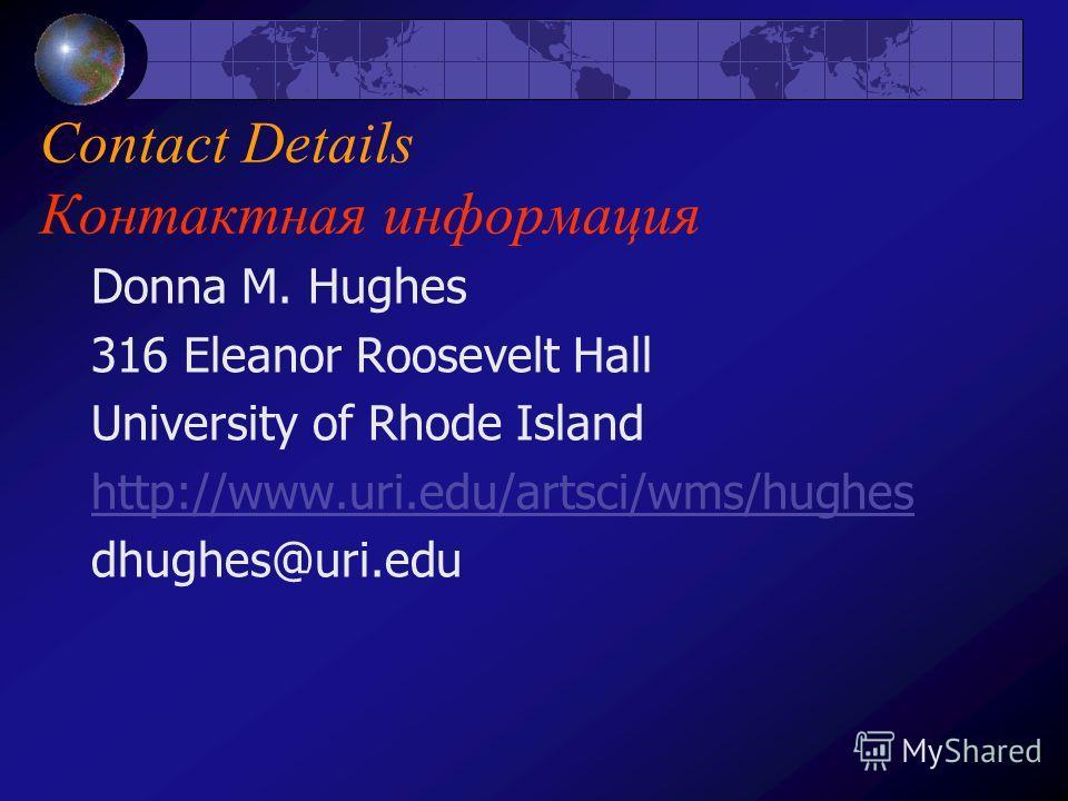 Contact Details Контактная информация Donna M. Hughes 316 Eleanor Roosevelt Hall University of Rhode Island http://www.uri.edu/artsci/wms/hughes dhughes@uri.edu