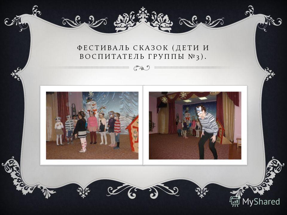 ФЕСТИВАЛЬ СКАЗОК ( ДЕТИ И ВОСПИТАТЕЛЬ ГРУППЫ 3).