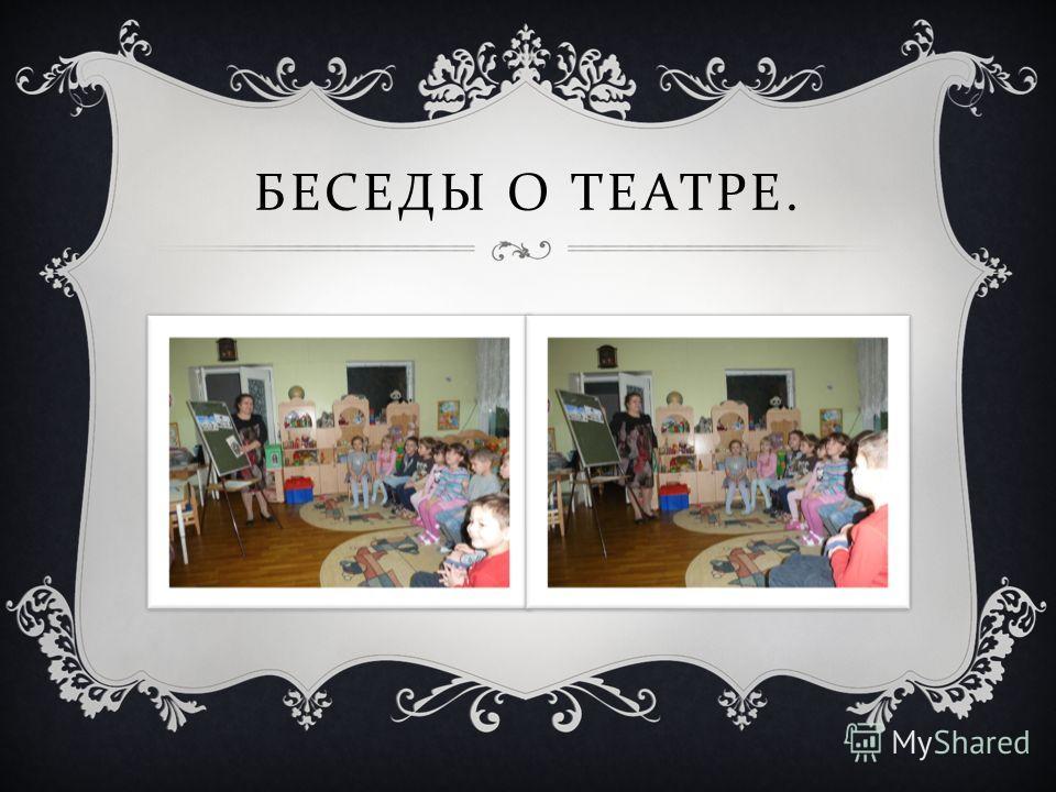 БЕСЕДЫ О ТЕАТРЕ.
