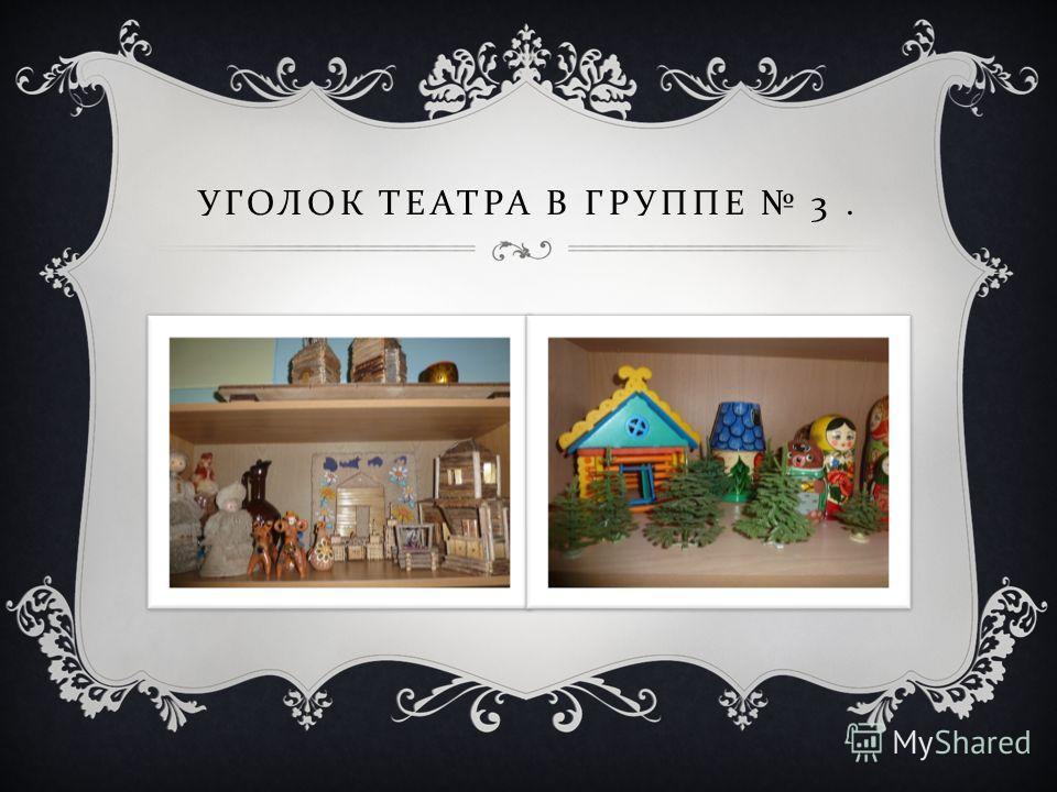 УГОЛОК ТЕАТРА В ГРУППЕ 3.