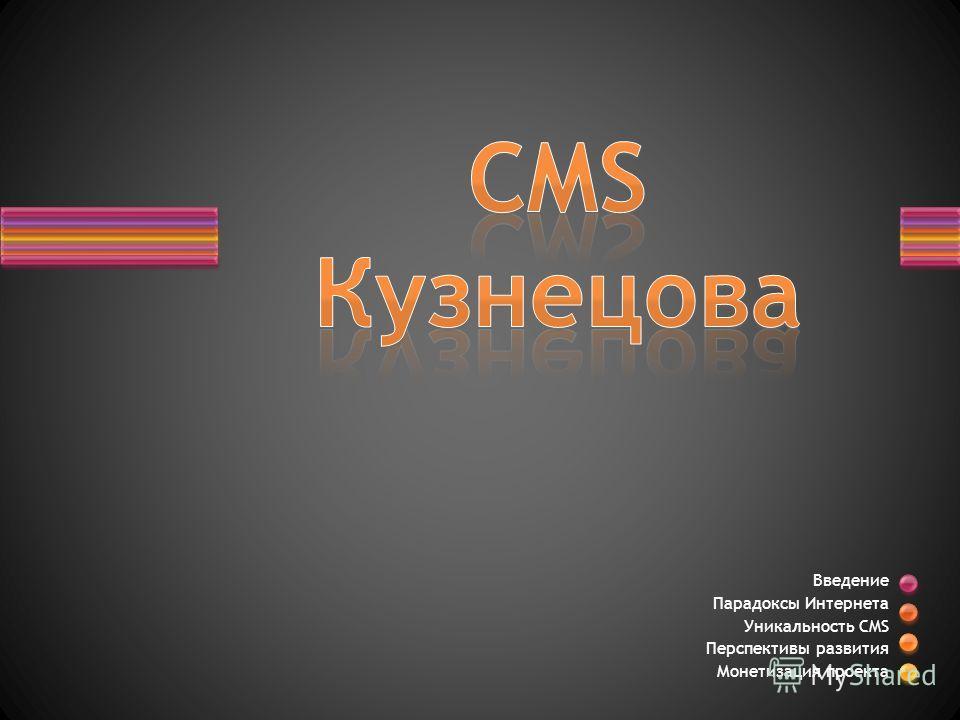 Введение Парадоксы Интернета Уникальность CMS Перспективы развития Монетизация проекта