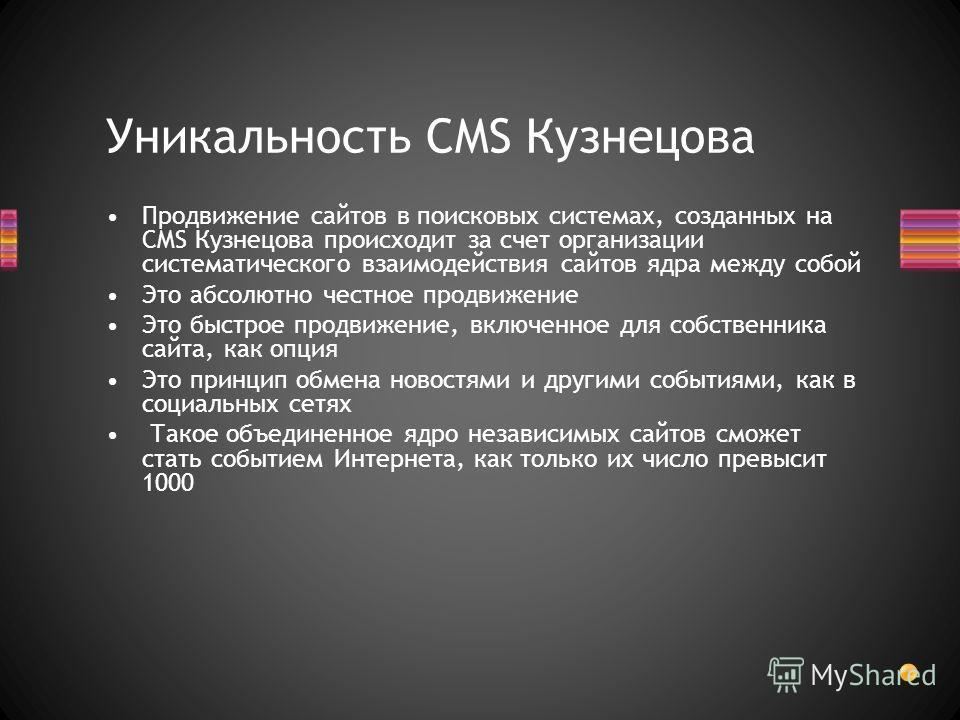 Продвижение сайтов в поисковых системах, созданных на CMS Кузнецова происходит за счет организации систематического взаимодействия сайтов ядра между собой Это абсолютно честное продвижение Это быстрое продвижение, включенное для собственника сайта, к