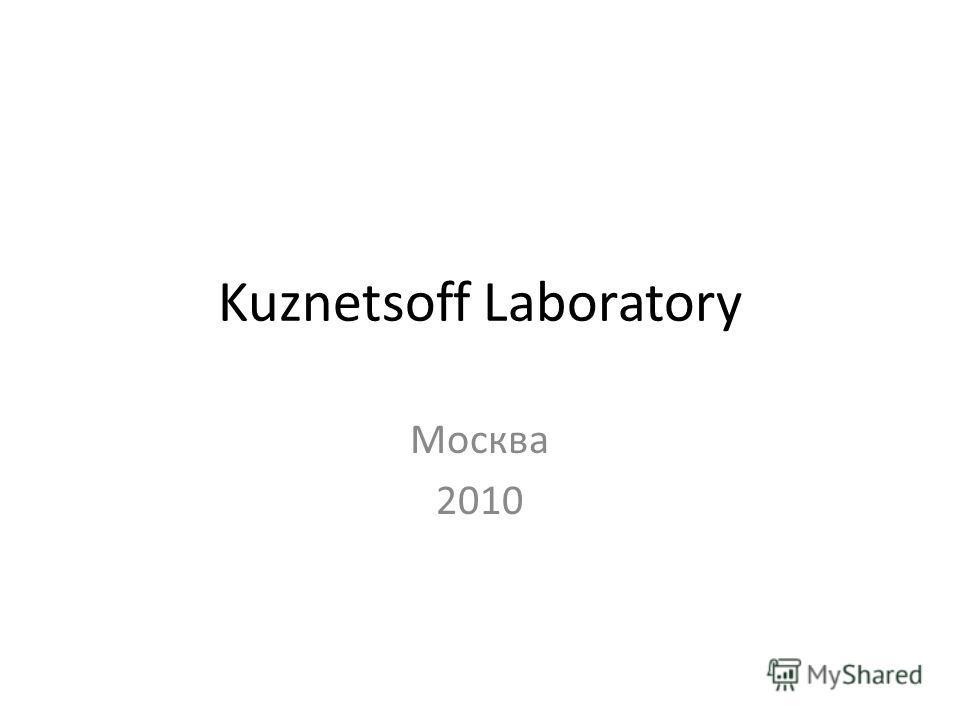 Kuznetsoff Laboratory Москва 2010