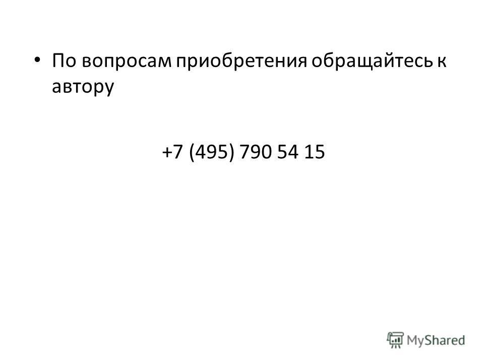 По вопросам приобретения обращайтесь к автору +7 (495) 790 54 15