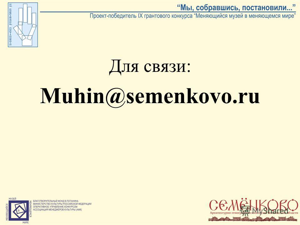 Для связи: Muhin@semenkovo.ru