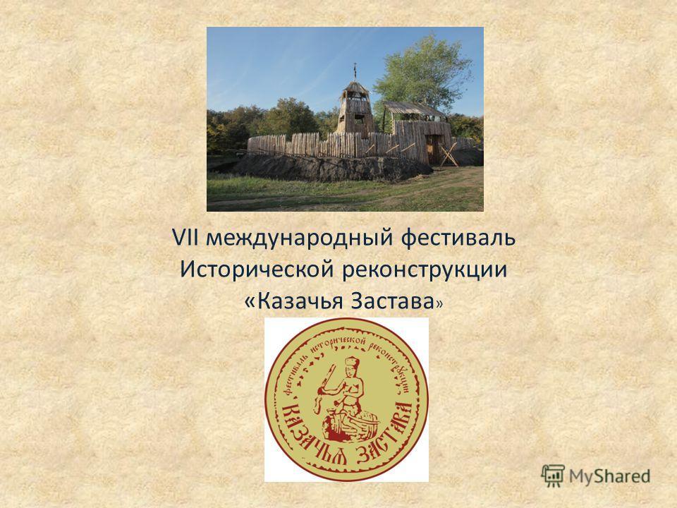VII международный фестиваль Исторической реконструкции «Казачья Застава »