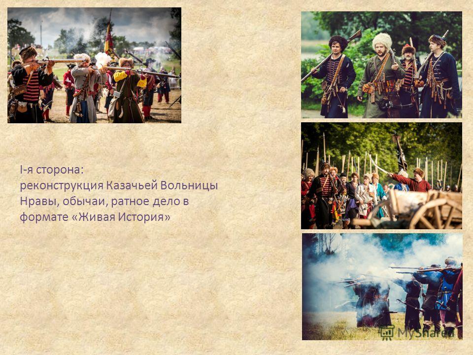 I-я сторона: реконструкция Казачьей Вольницы Нравы, обычаи, ратное дело в формате «Живая История»