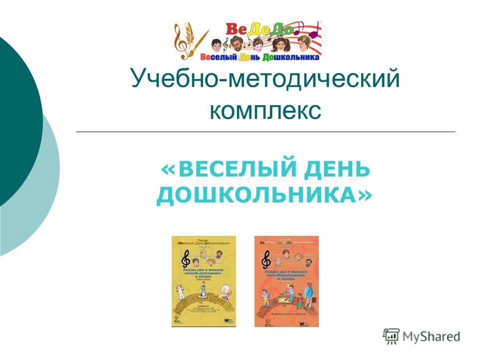 Учебно-методический комплекс «ВЕСЕЛЫЙ ДЕНЬ ДОШКОЛЬНИКА»