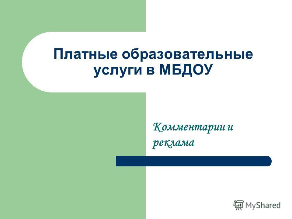 Платные образовательные услуги в МБДОУ Комментарии и реклама