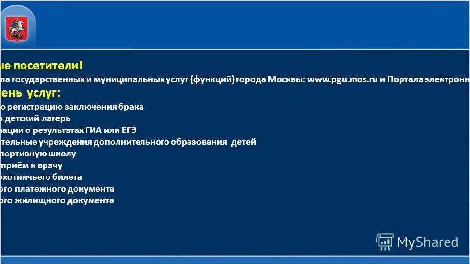 Уважаемые посетители! В центре общественного доступа МФЦ Вы можете подать заявку на получение государственных услуг в режиме on-line посредством Портала государственных и муниципальных услуг (функций) города Москвы: www.pgu.mos.ru и Портала электронн