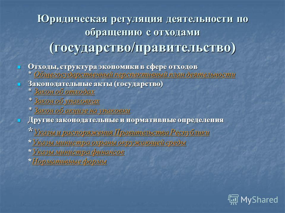 Юридическая регуляция деятельности по обращению с отходами (государство/правительство) Отходы, структура экономики в сфере отходов * Общегосударственный перспективный план деятельности Отходы, структура экономики в сфере отходов * Общегосударственный