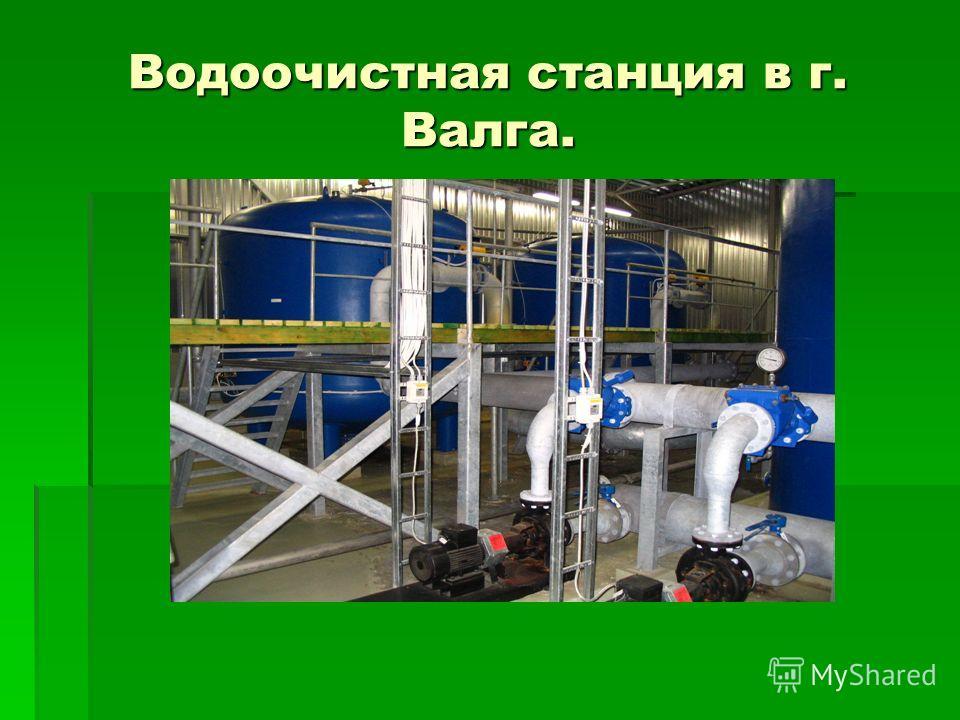 Водоочистная станция в г.Валга. Q=1200 m 3 /d