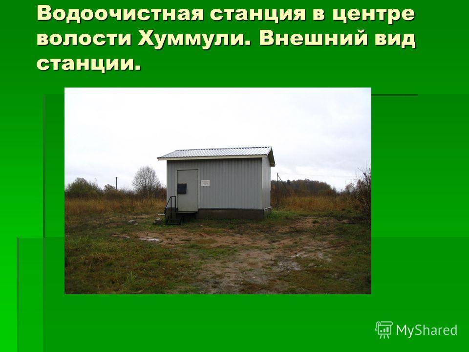 Водоочистная станция в г. Валга.