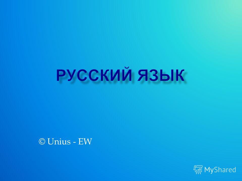 © Unius - EW
