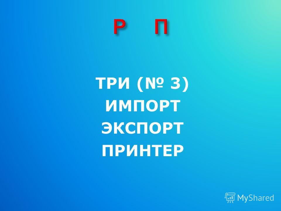 ТРИ ( 3) ИМПОРТ ЭКСПОРТ ПРИНТЕР