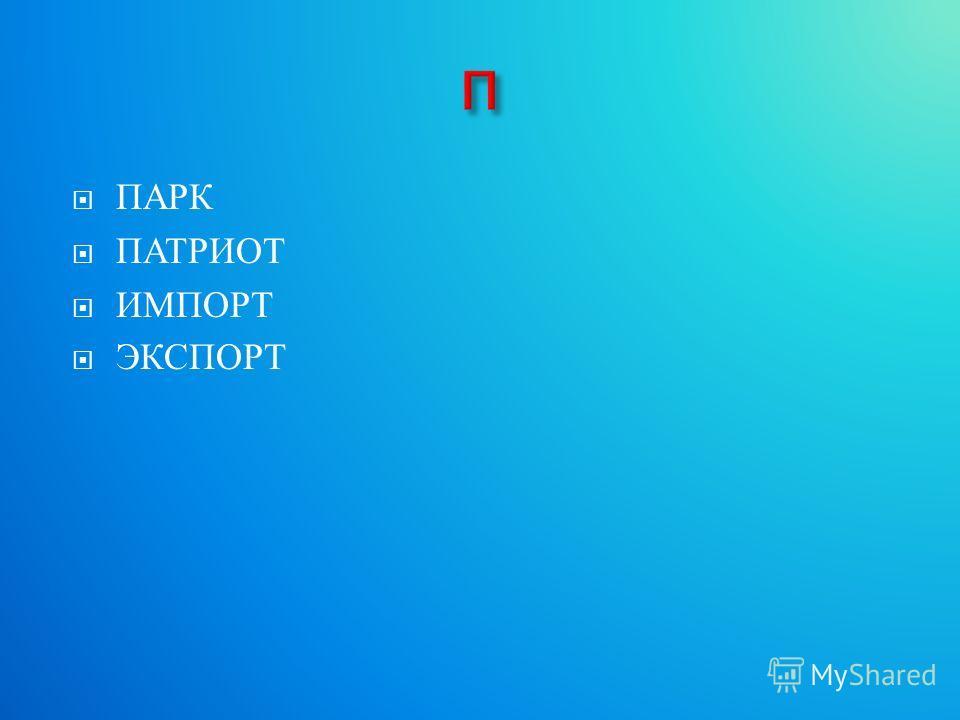 ПАРК ПАТРИОТ ИМПОРТ ЭКСПОРТ
