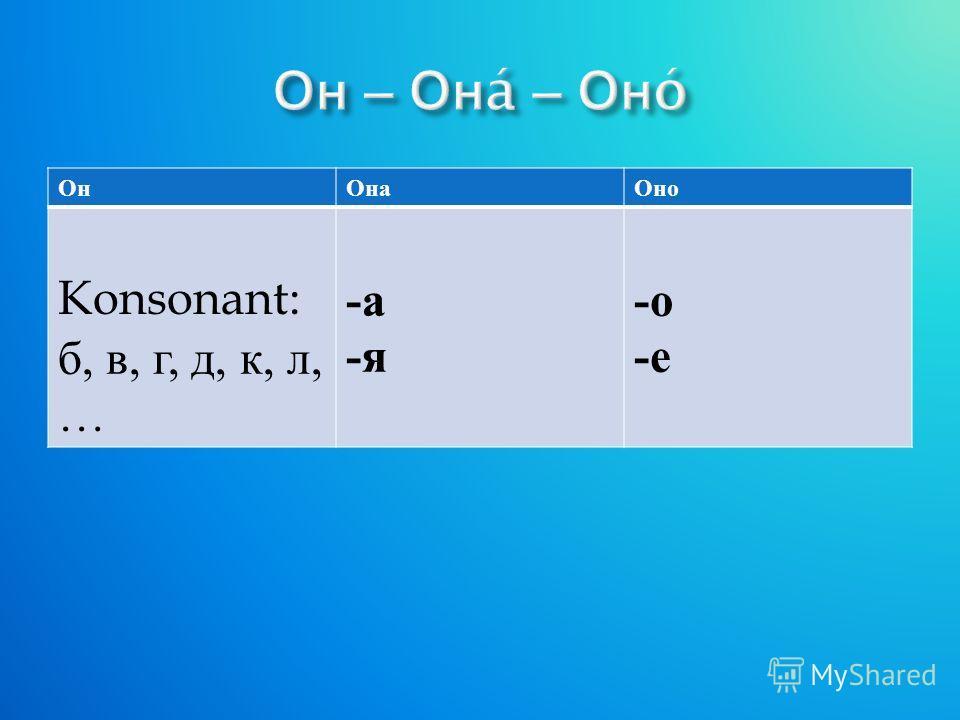 ОнОнаОно Konsonant: б, в, г, д, к, л, … -а-я-а-я -о-е-о-е