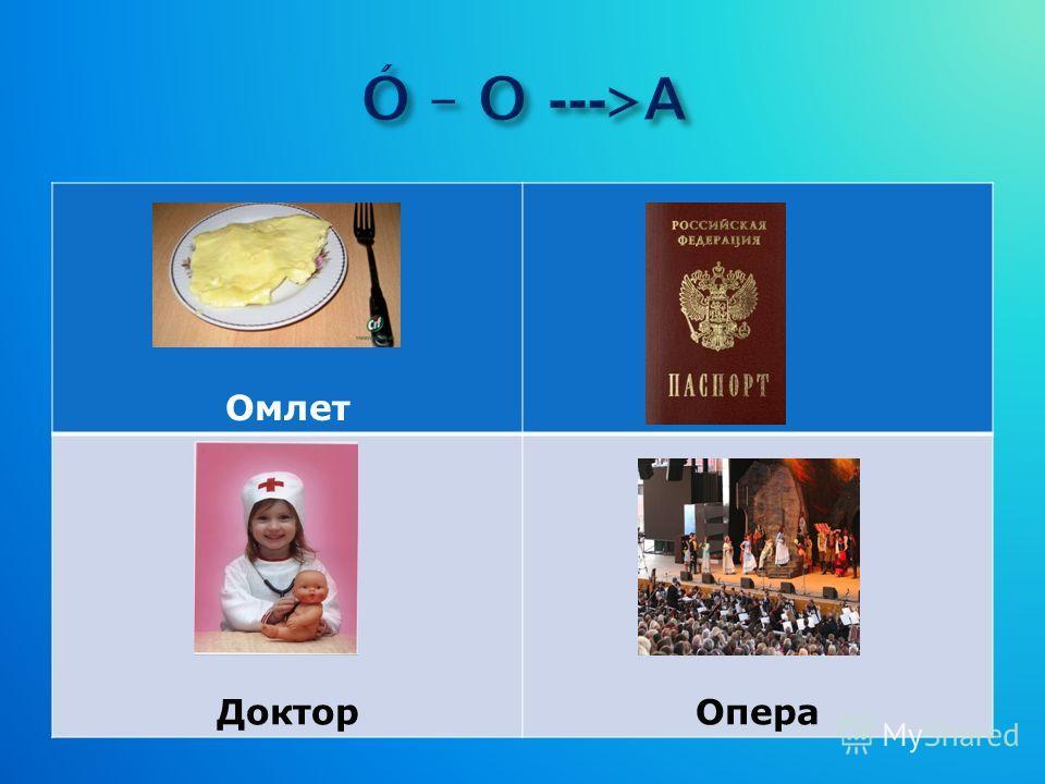 Омлет ДокторОпера