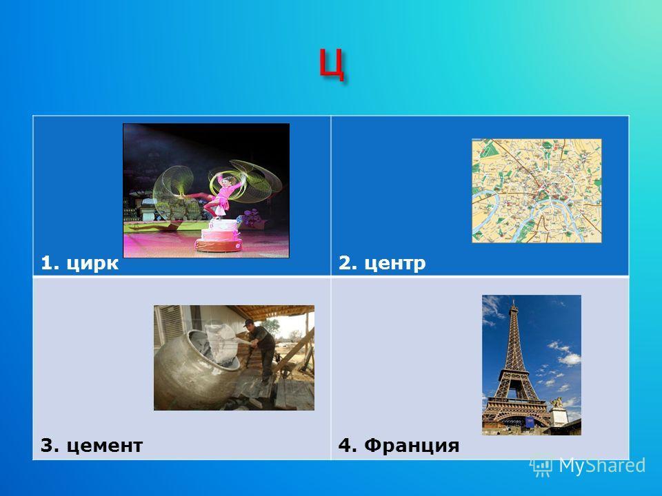 1. цирк2. центр 3. цемент4. Франция
