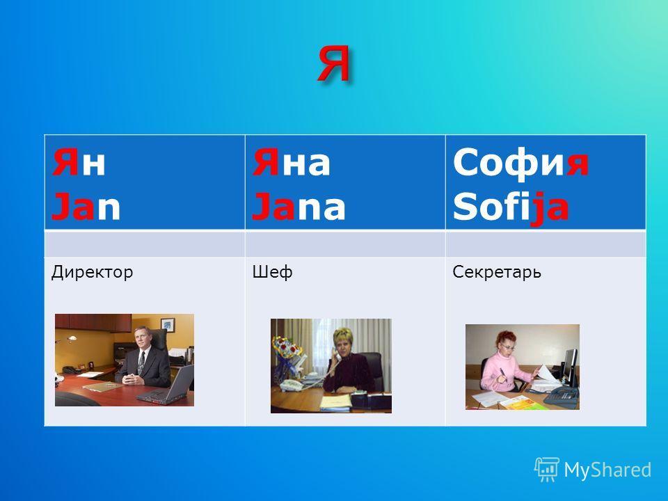 Ян Jan Яна Jana София Sofija ДиректорШефСекретарь
