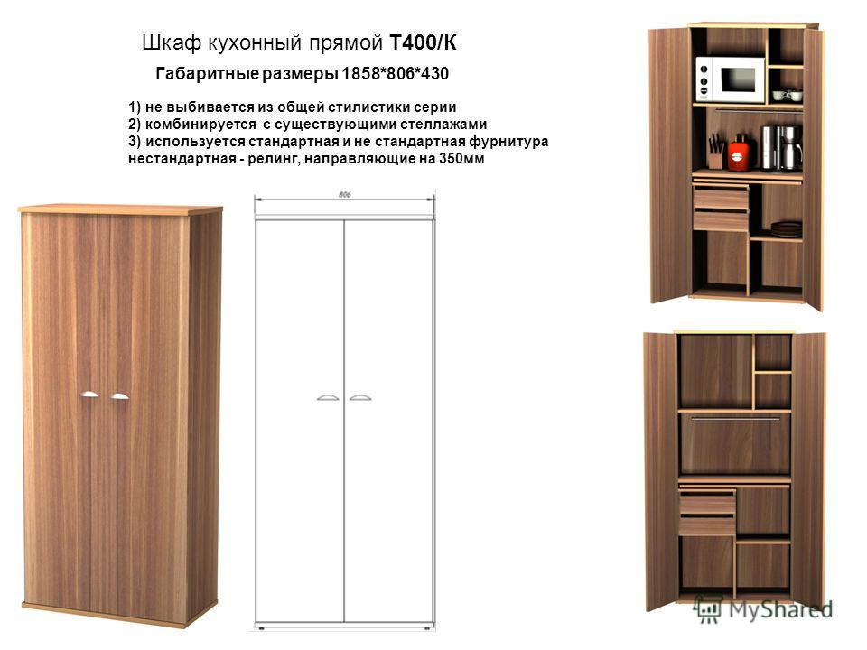 1) не выбивается из общей стилистики серии 2) комбинируется с существующими стеллажами 3) используется стандартная и не стандартная фурнитура нестандартная - релинг, направляющие на 350мм Габаритные размеры 1858*806*430 Шкаф кухонный прямой Т400/К