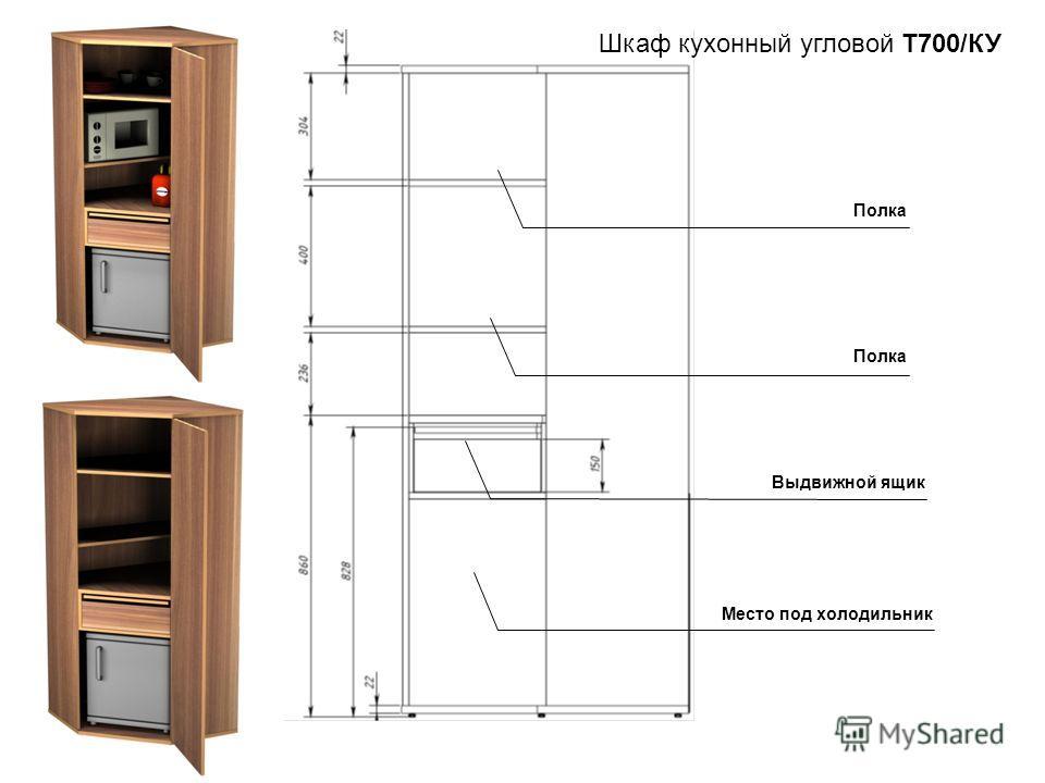 Выдвижной ящик Место под холодильник Полка Шкаф кухонный угловой Т700/КУ
